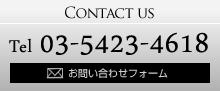 無料カウンセリング 相談 お気軽にお問合せ下さい。 Tel:03-5423-4618 メールでの相談はこちら