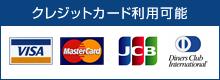 クレジットカード利用可能 VISA MasterCard JCB Diners Club