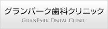 グランパーク歯科クリニック