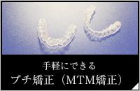 プチ矯正(MTM矯正)